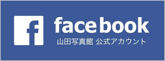 山田写真館公式 Facebook