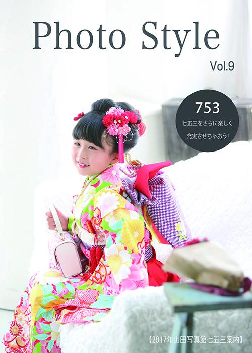 山田写真館七五三ファッション誌2017ver